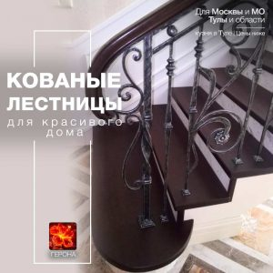 кованая лестница в доме с деревянными перилами и ступенями